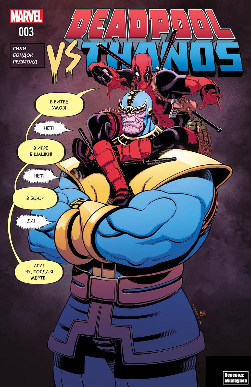 Комикс Дэдпул против Таноса