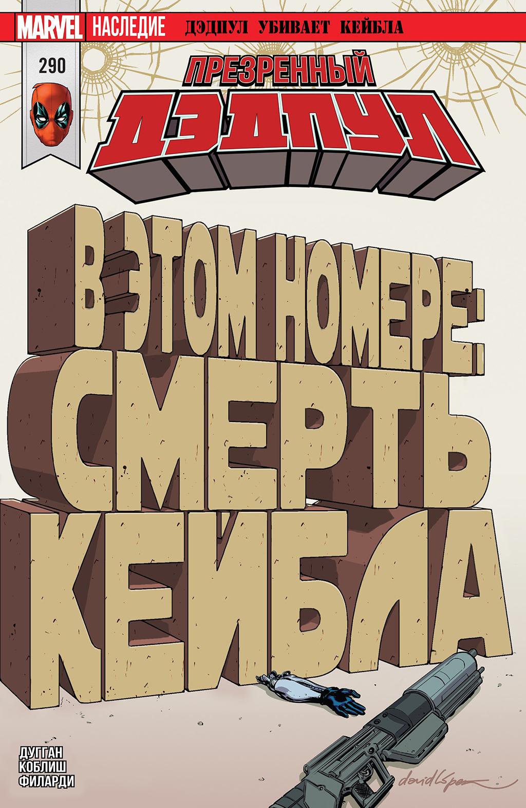 Комикс Презренный Дэдпул