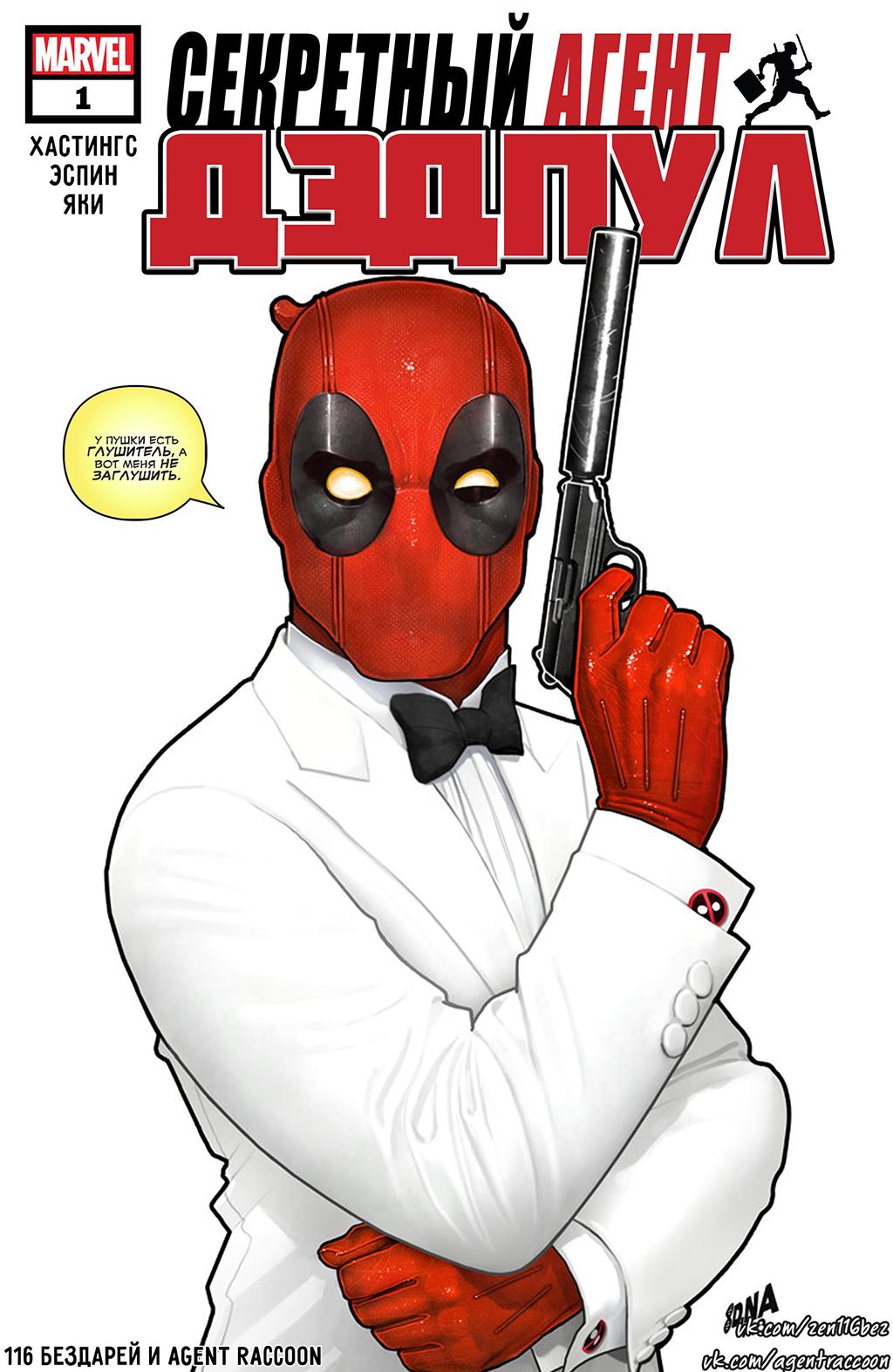 комикс Секретный агент Дэдпул