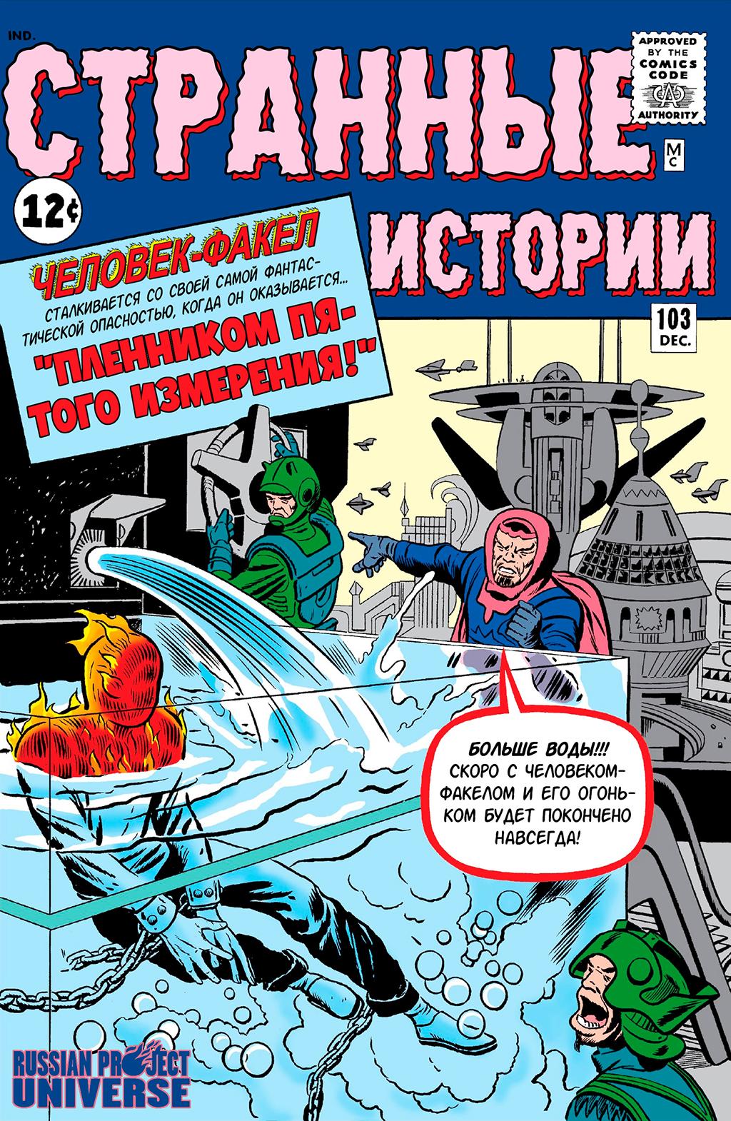 Комикс Доктор Стрэндж - Странные Истории