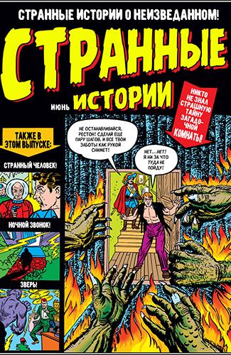 Комикс Доктор Стрэндж: Странные Истории