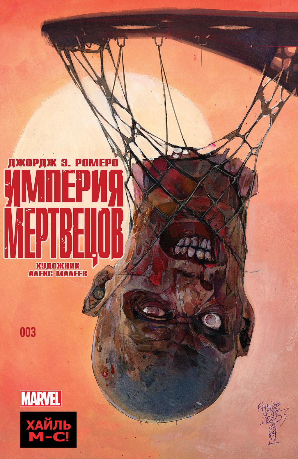 Комикс Джордж Э. Ромеро Империя Мертвецов