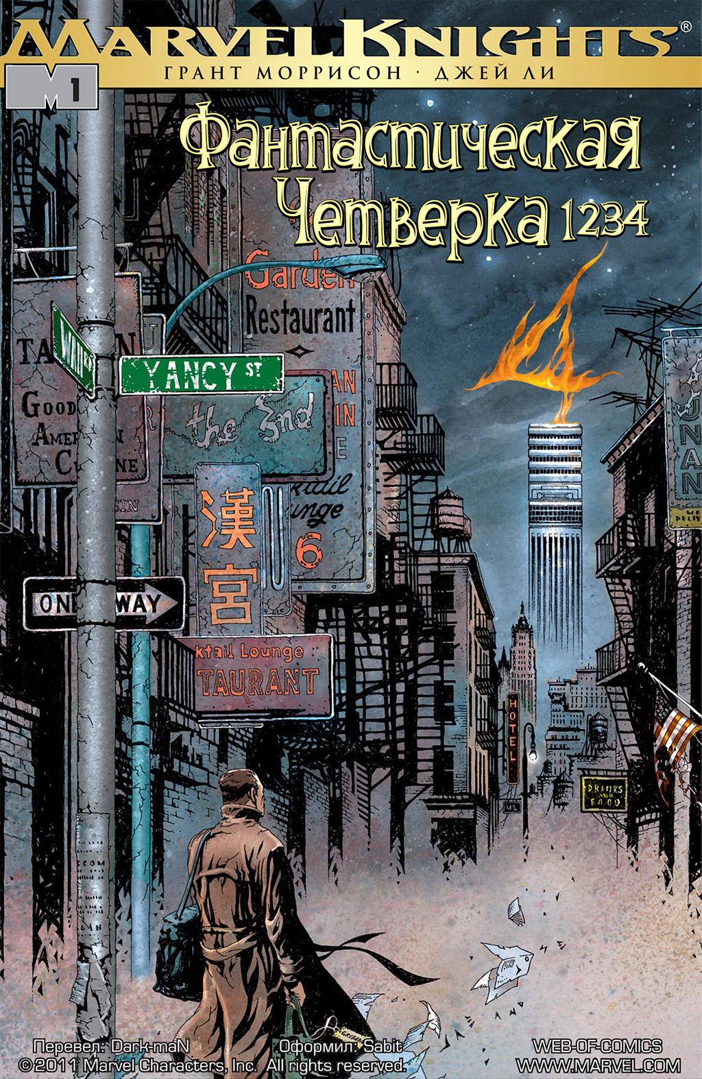 Комикс Фантастическая Четверка: 1234