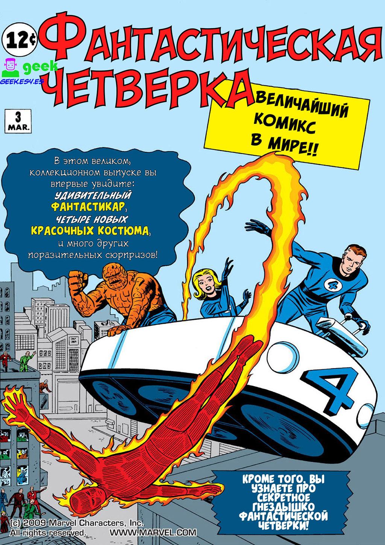 комикс Фантастическая Четверка