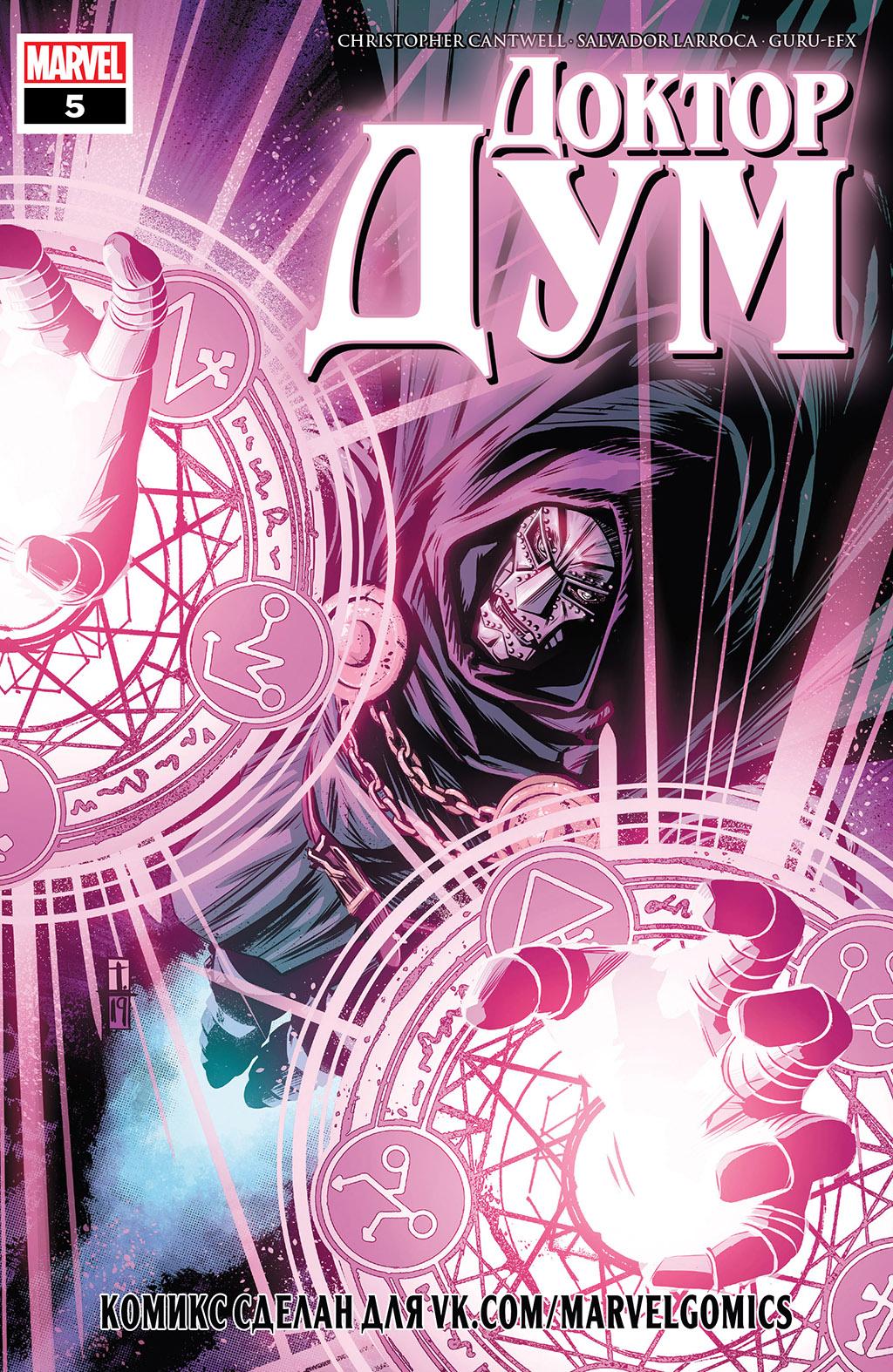 Комикс Доктор Дум 2019
