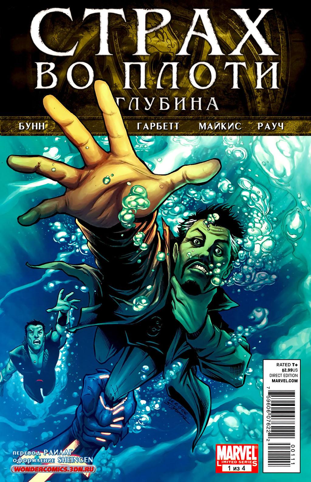 Комикс Страх во Плоти: Глубина