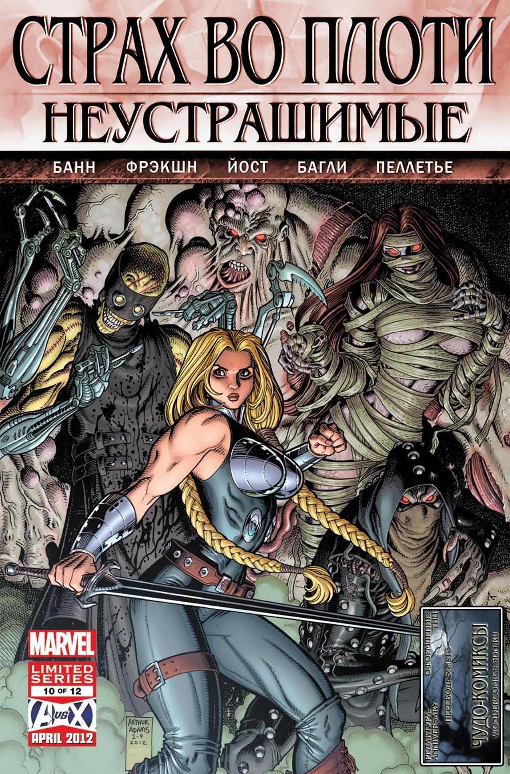 Комикс Страх во Плоти: Неустрашимые