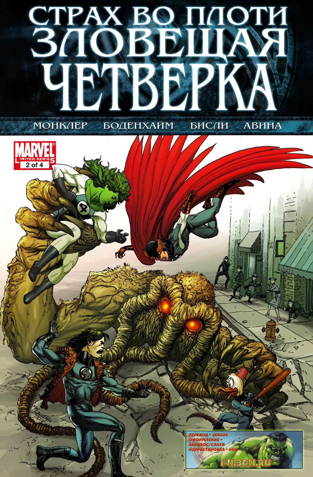 Комикс Страх во Плоти: Зловещая Четверка