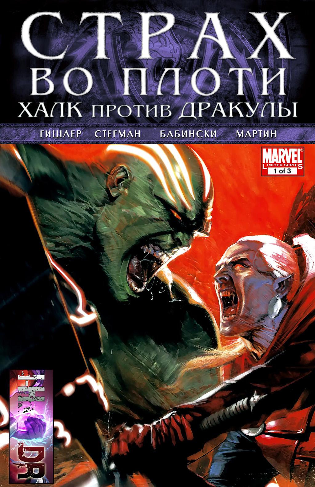Комикс Страх во Плоти: Халк против Дракулы
