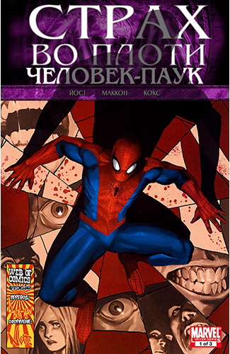 Комикс Страх во Плоти: Человек-Паук