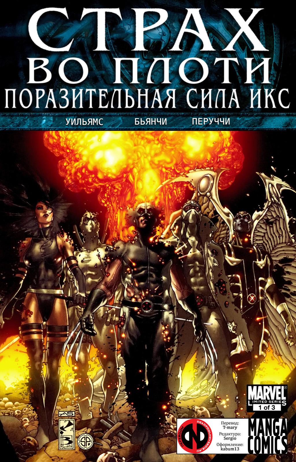 Комикс Страх во Плоти: Невероятная Сила Икс