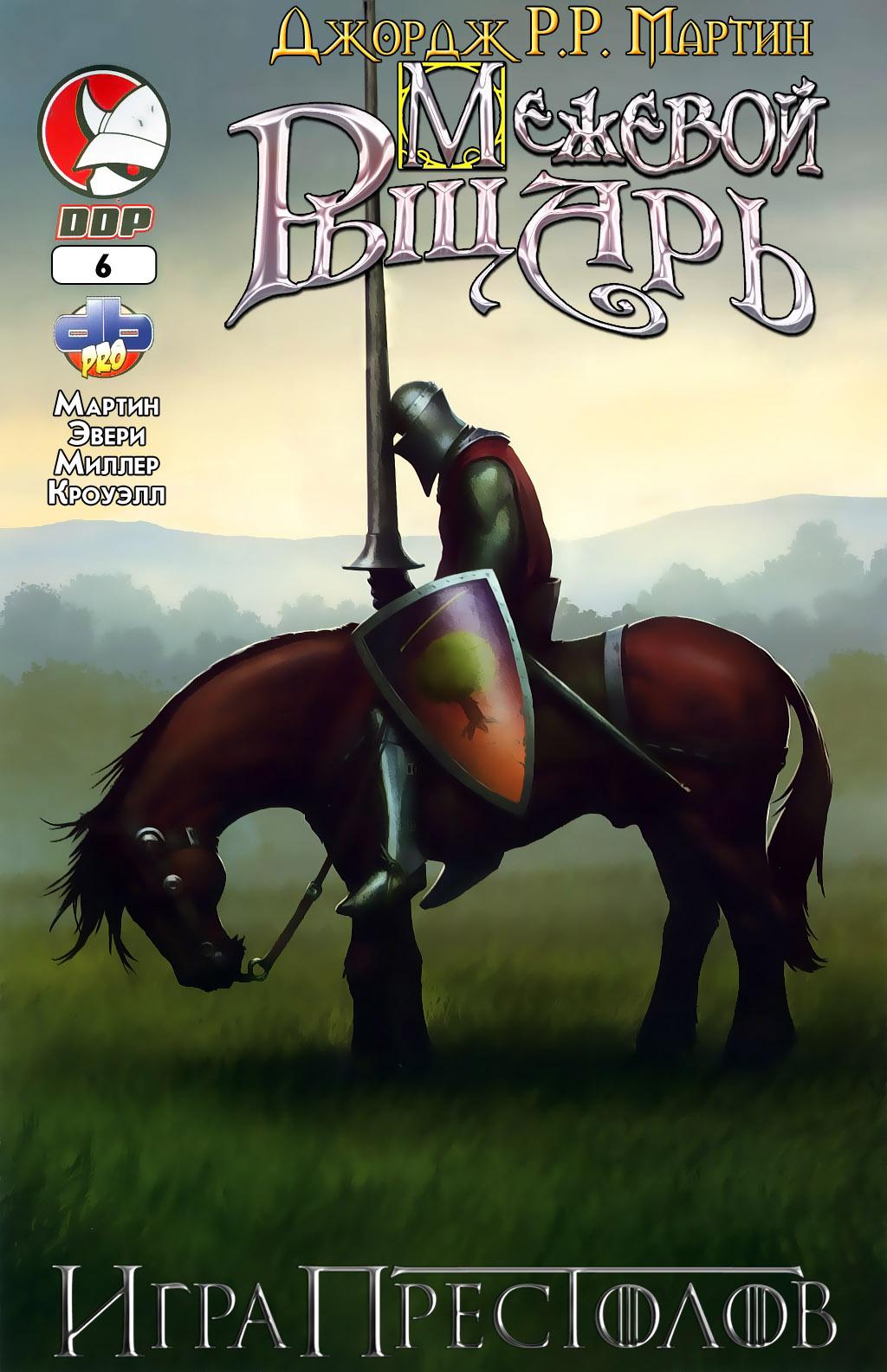 Комикс Игра Престолов: Межевой Рыцарь