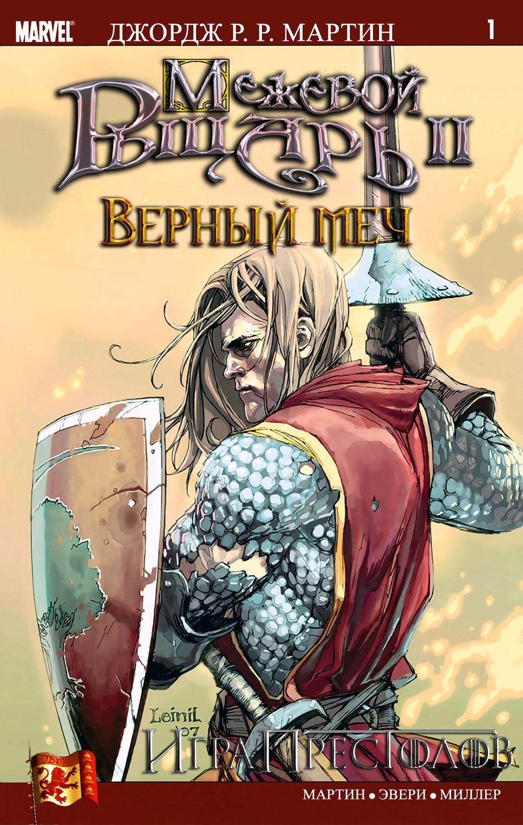 Комикс Игра Престолов: Межевой Рыцарь II: Верный Меч