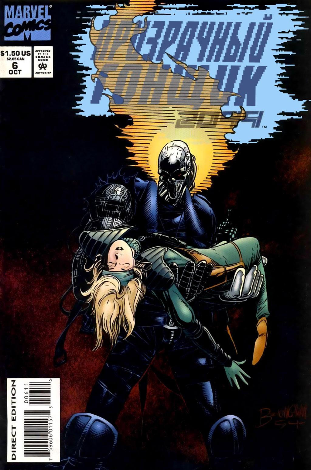 Комикс Призрачный Гонщик 2099