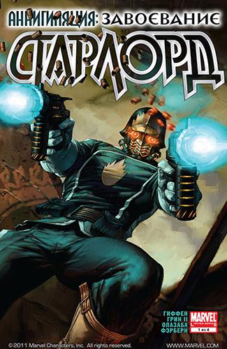 Комикс Аннигиляция: Завоевание - Старлорд