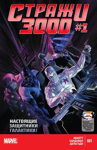 Комикс Стражи 3000