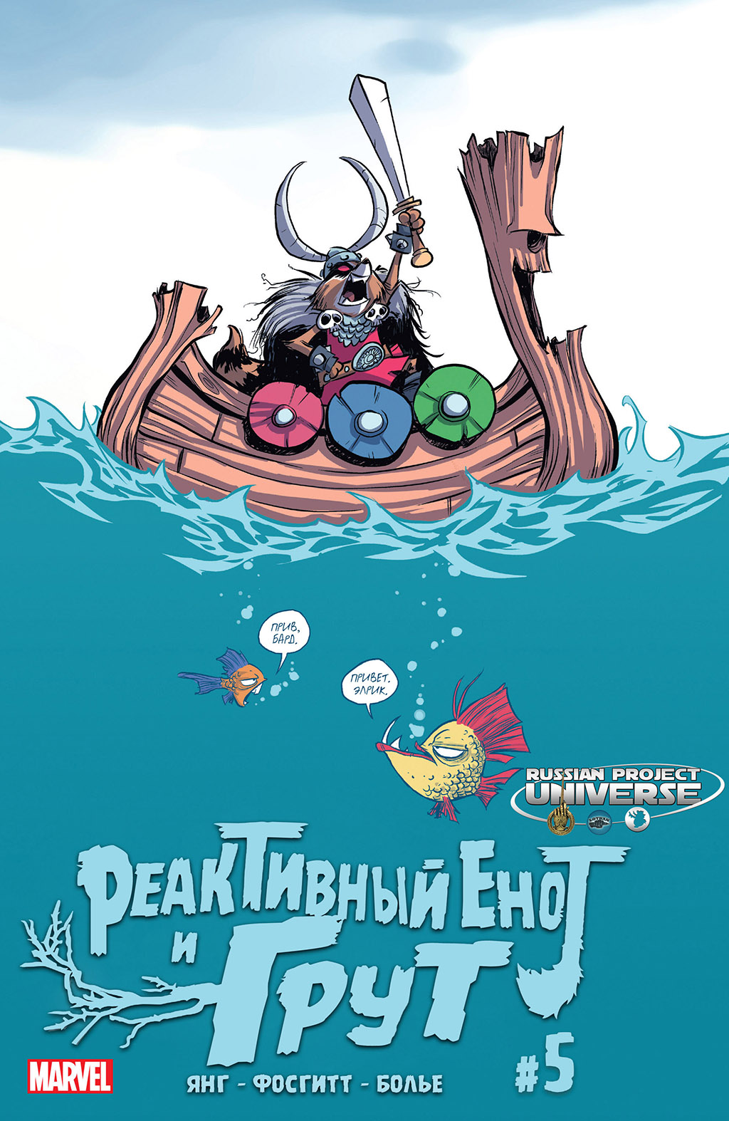 Комикс Реактивный Енот и Грут