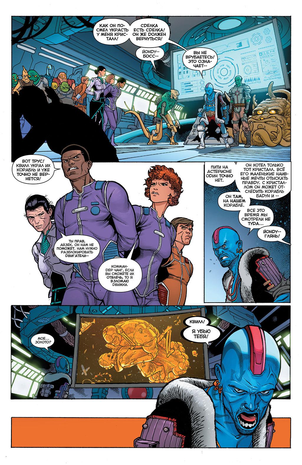 галактику комикс