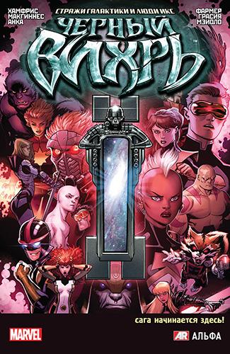 Комикс Стражи Галактики и Люди Икс: Черный Вихрь