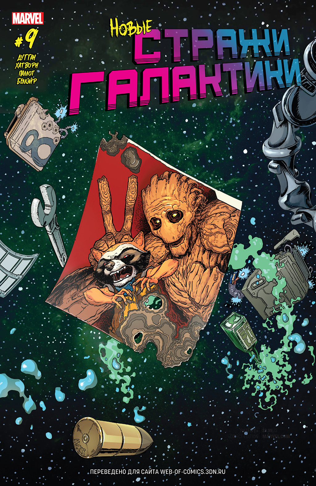 Комикс Новейшие Стражи Галактики