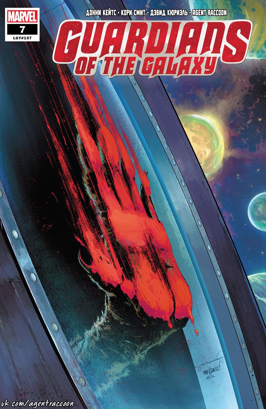 комикс Стражи Галактики том 6