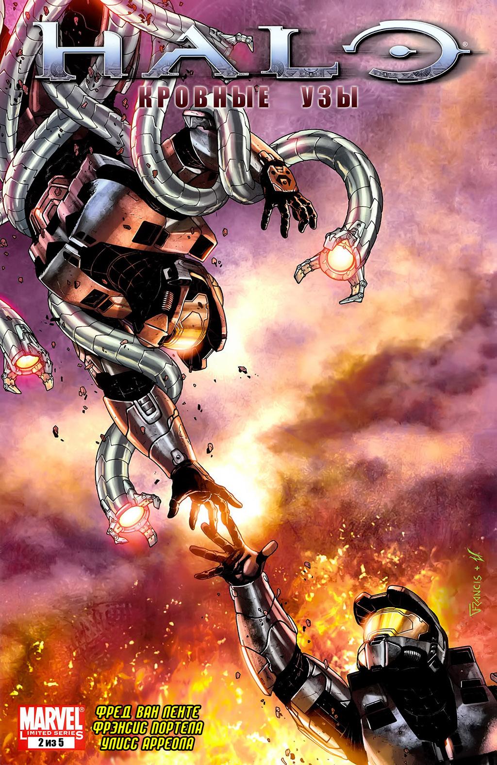 Комикс Хало: Кровные Узы