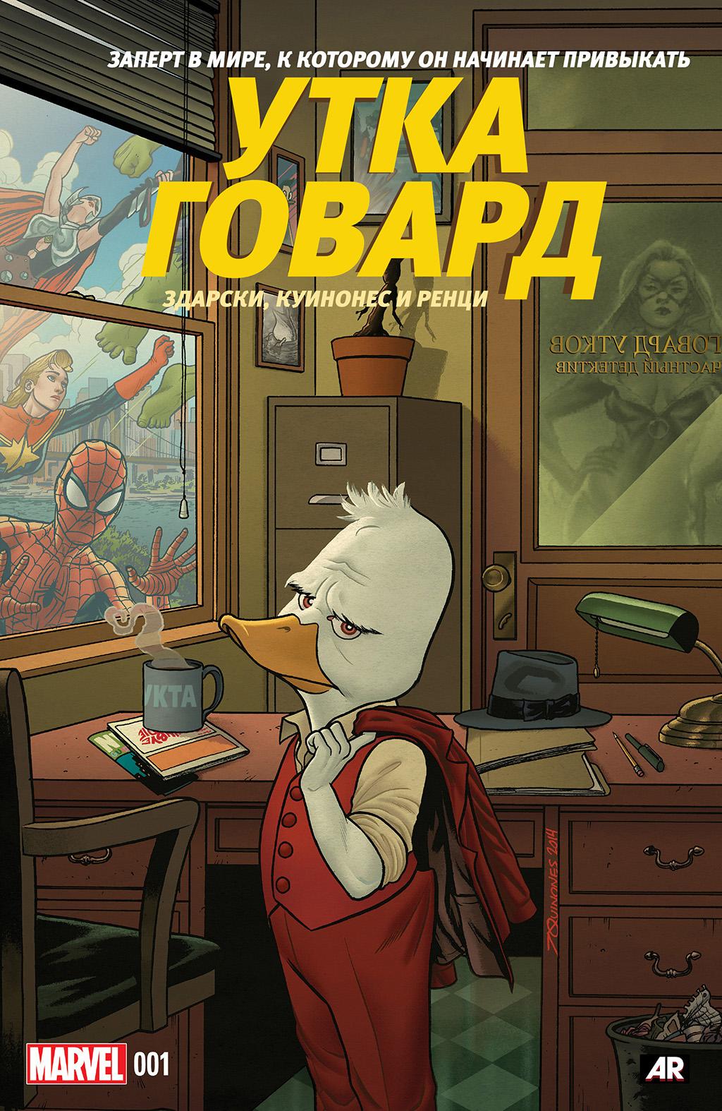 Комикс Утка Говард том 3