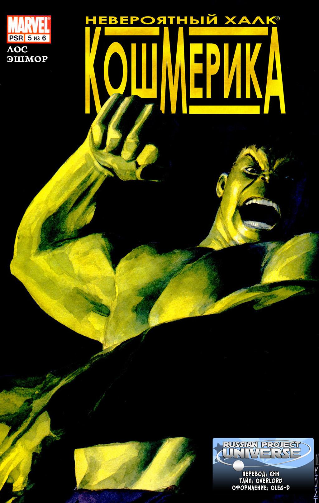 Комикс Невероятный Халк: Кошмерика