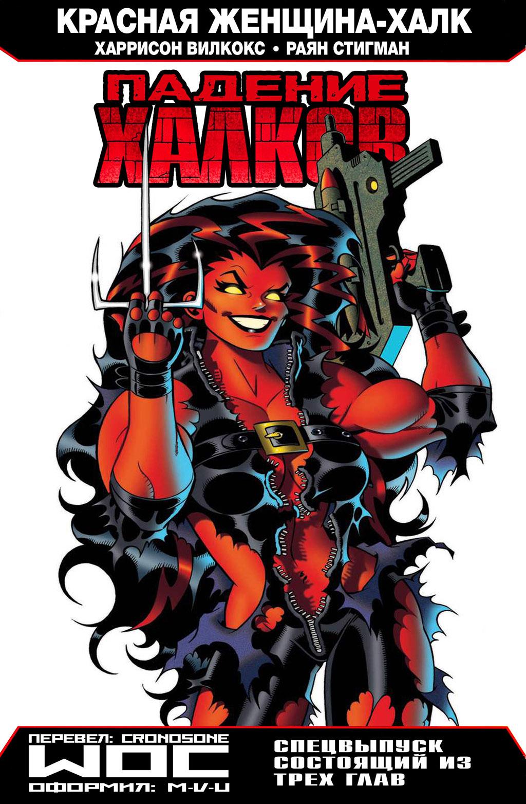 Комикс Красная Женщина-Халк