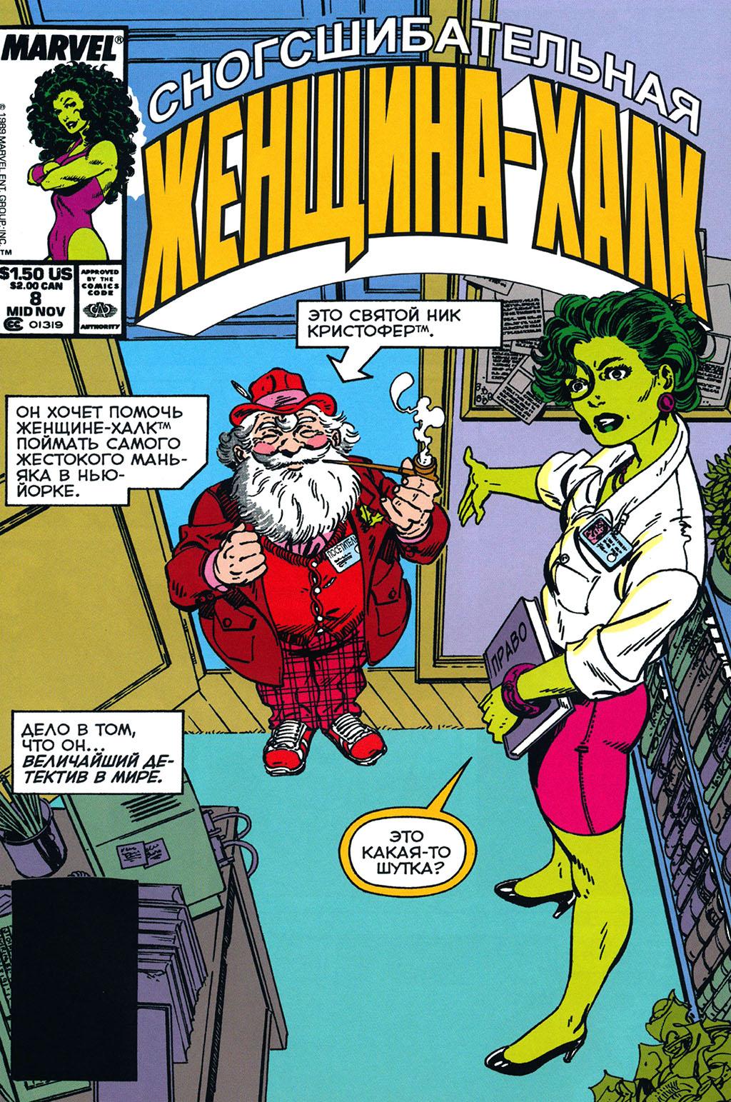 Комикс Потрясающая Женщина Халк