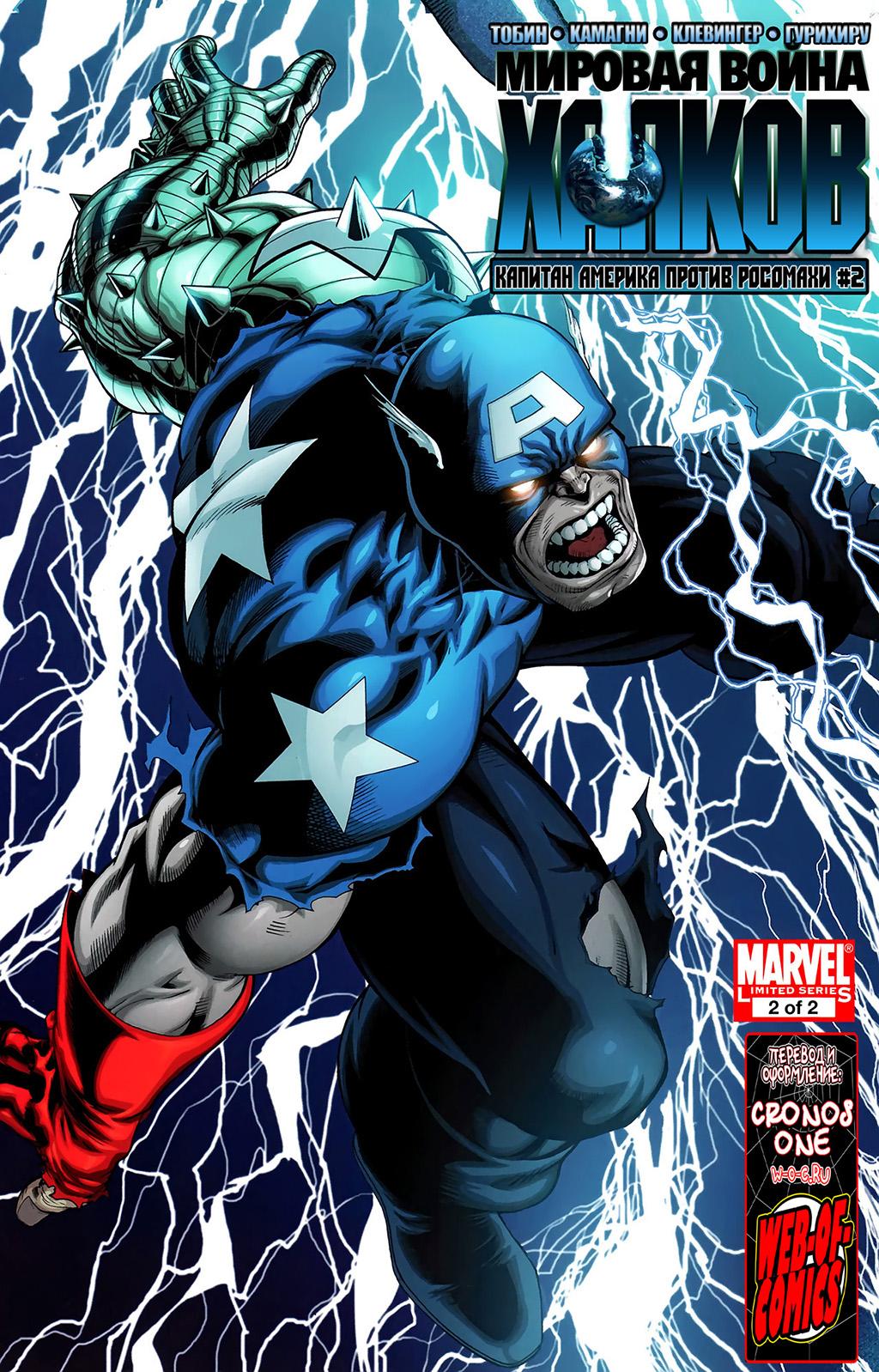 Комикс Мировая Война Халков: Капитан Америка против Росомахи