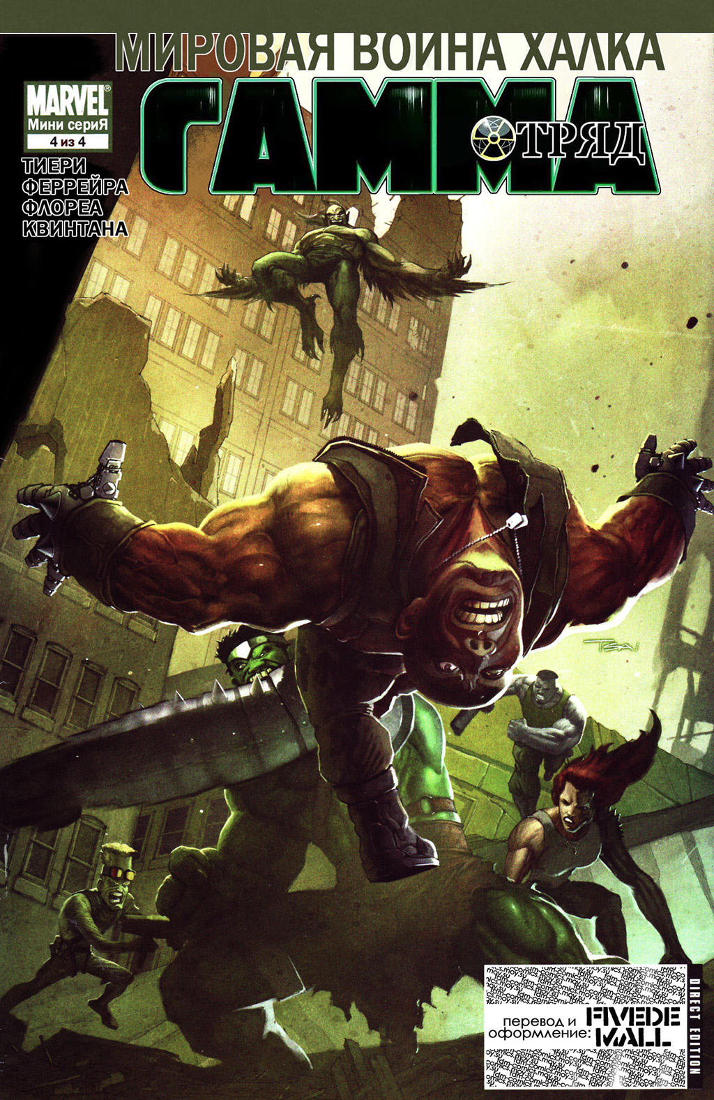 Комикс Мировая Война Халка: Гамма Отряд