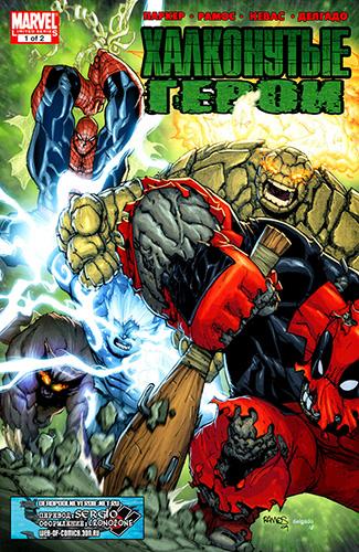 Комикс Мировая Война Халка: Халконутые Герои