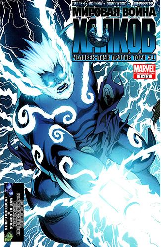 Комикс Мировая Война Халков: Человек-Паук против Тора