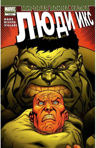 Комикс Мировая Война Халка: Люди-Икс
