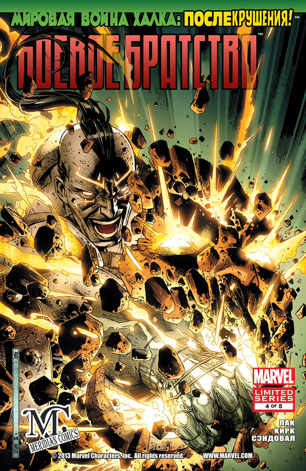 Комикс Мировая Война Халка - После Крушения - Боевое Братство