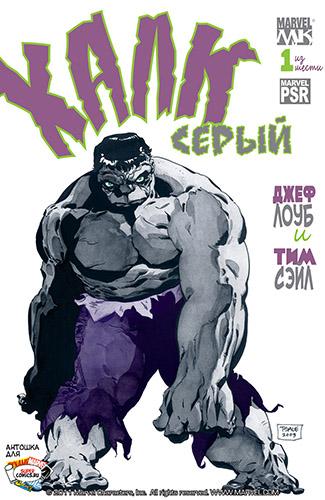 Комикс Халк: Серый