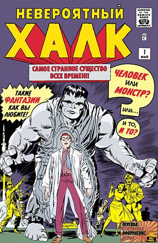 комикс Невероятный Халк том 1