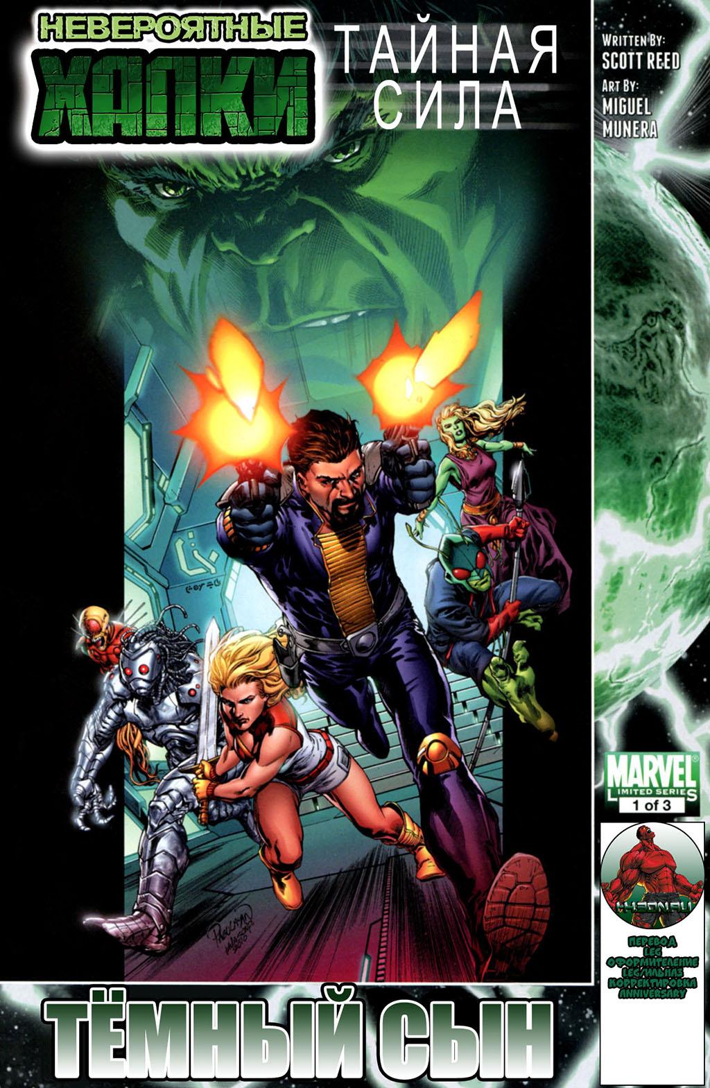 Комикс Невероятные Халки: Тайная Сила: Темный Сын