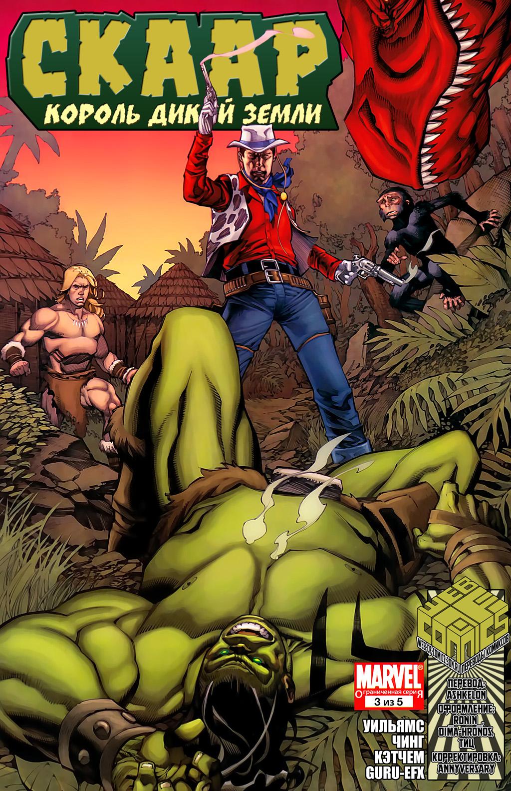 Комикс Скаар: Король Дикой Земли