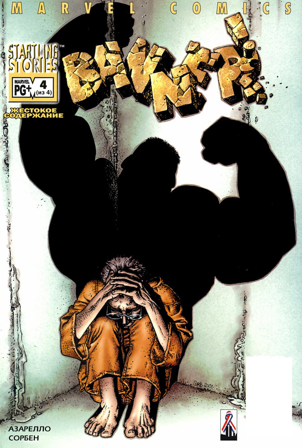 Комикс Потрясающие Истории: Баннер