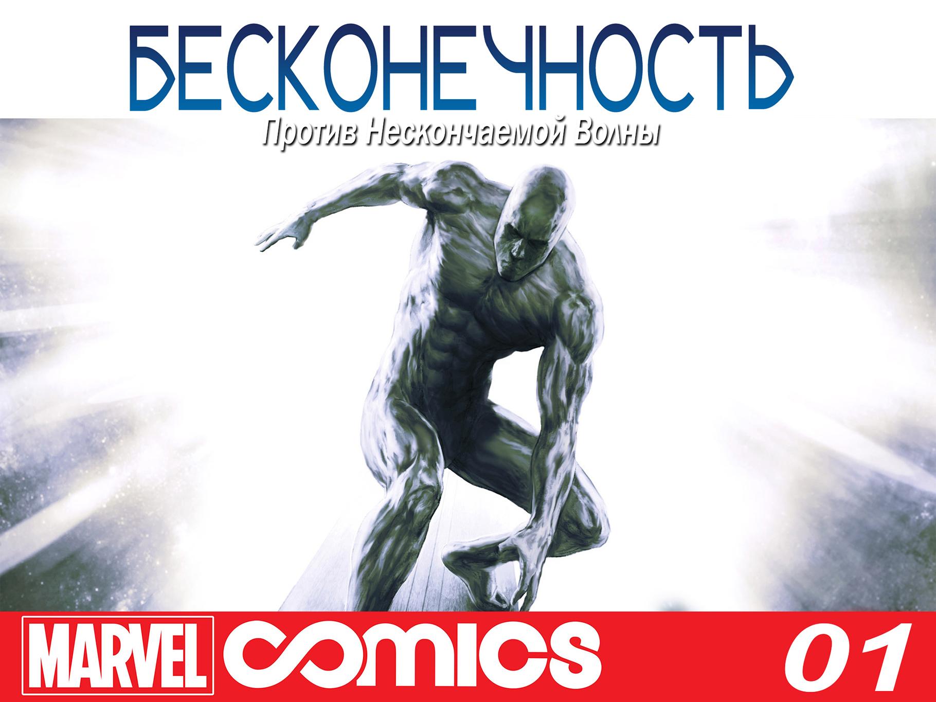 Комикс Бесконечность: Против Нескончаемой Волны
