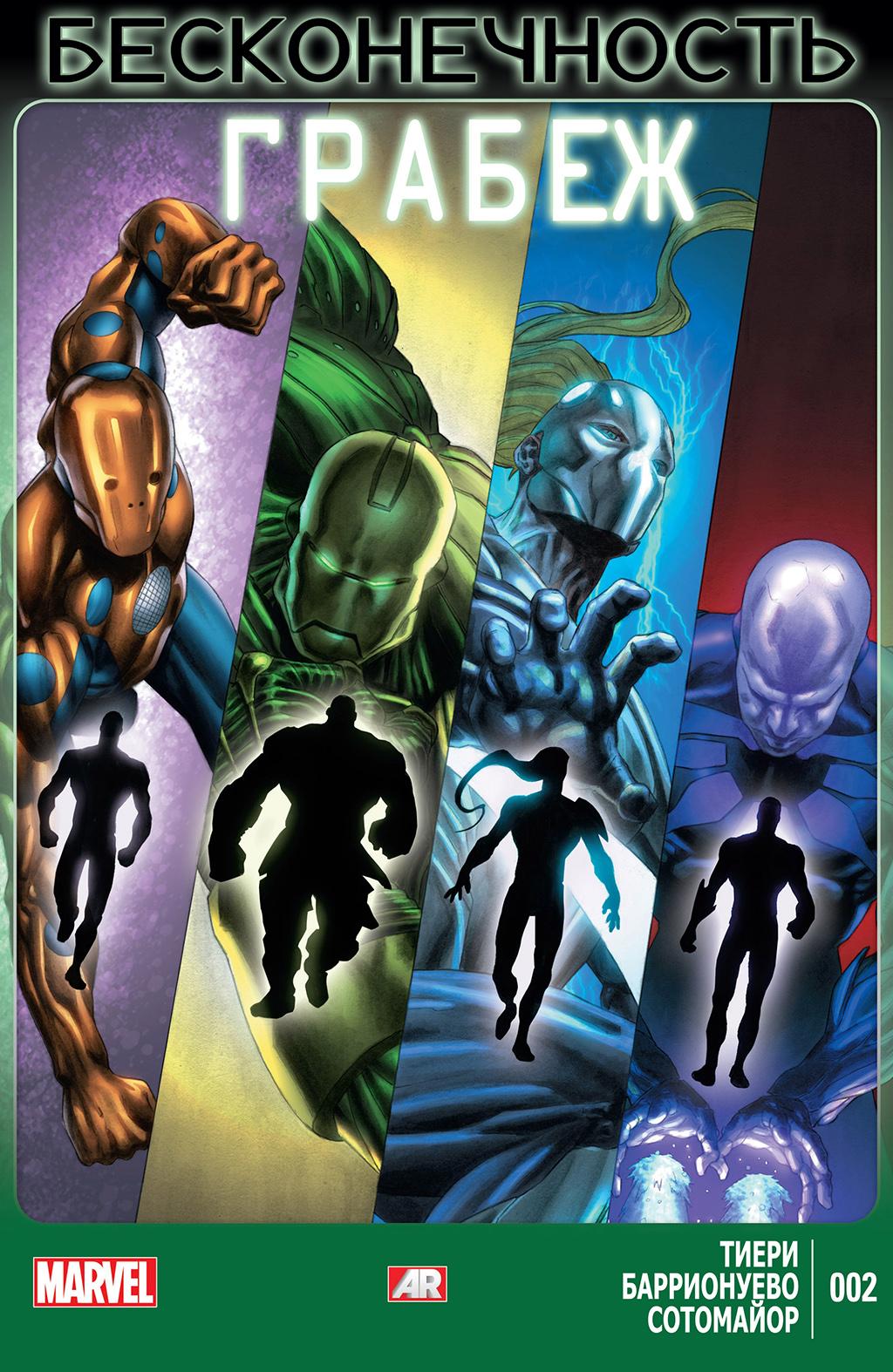 Комикс Бесконечность: Грабеж