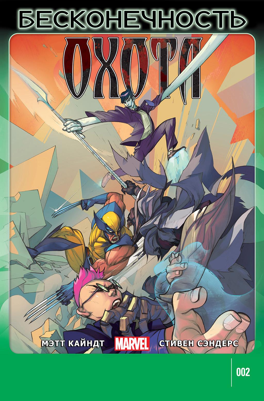 Комикс Бесконечность: Охота