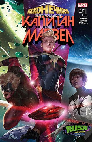 Комикс Бесконечность - Отсчет - Капитан Марвел