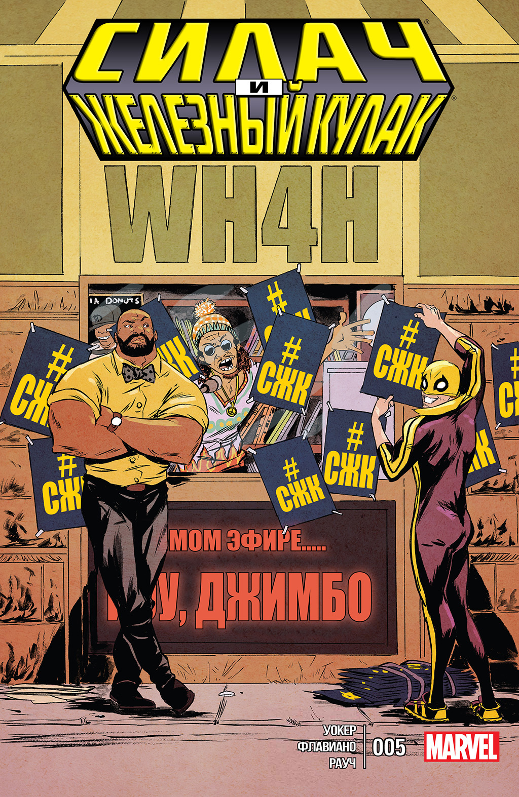 Комикс Силач и Железний Кулак том 3