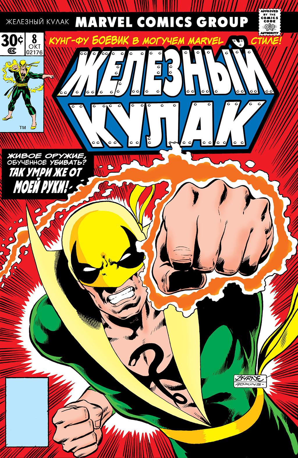 Комикс Железный Кулак том 1