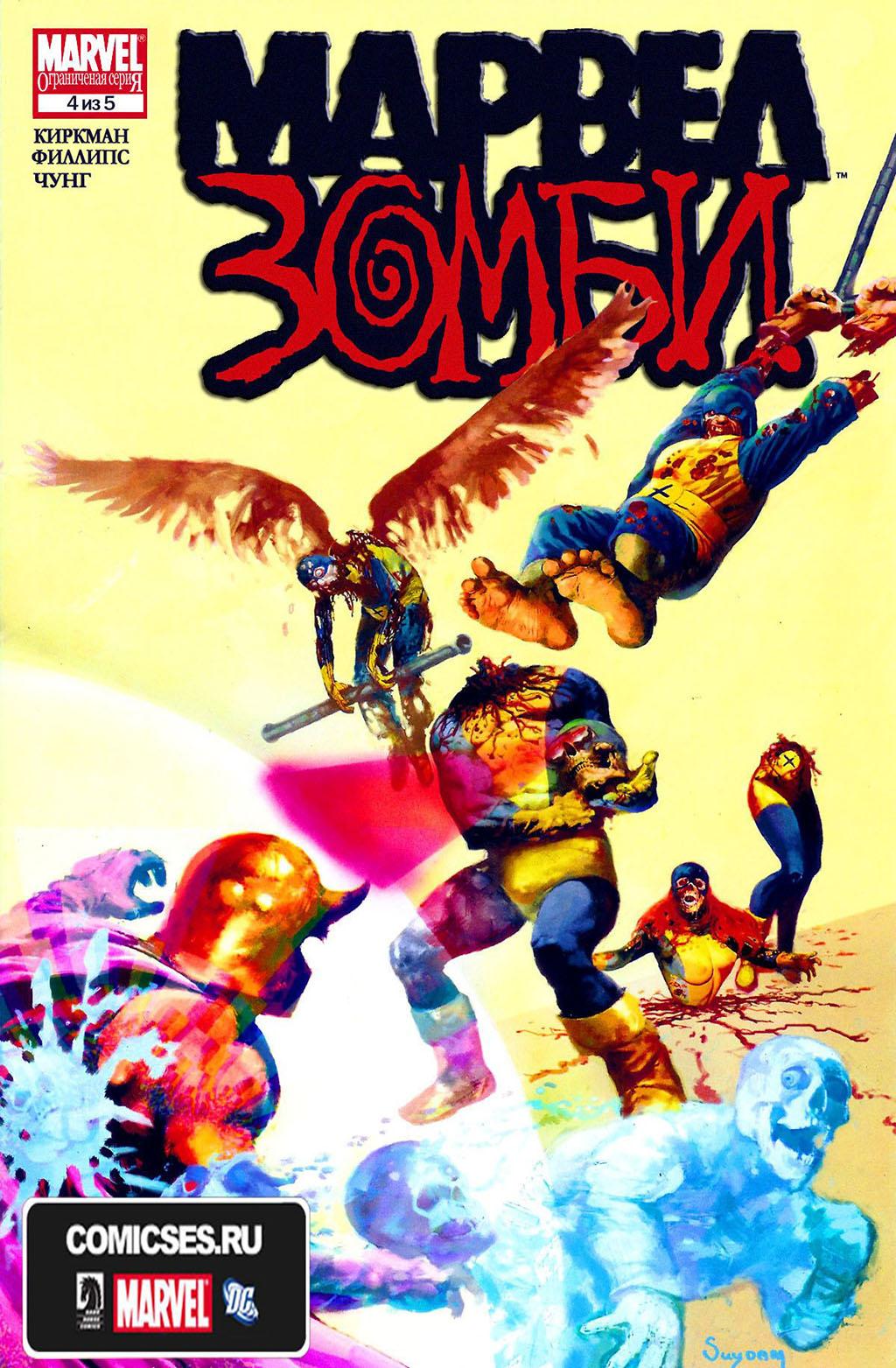 Комикс Зомби Марвел том 1