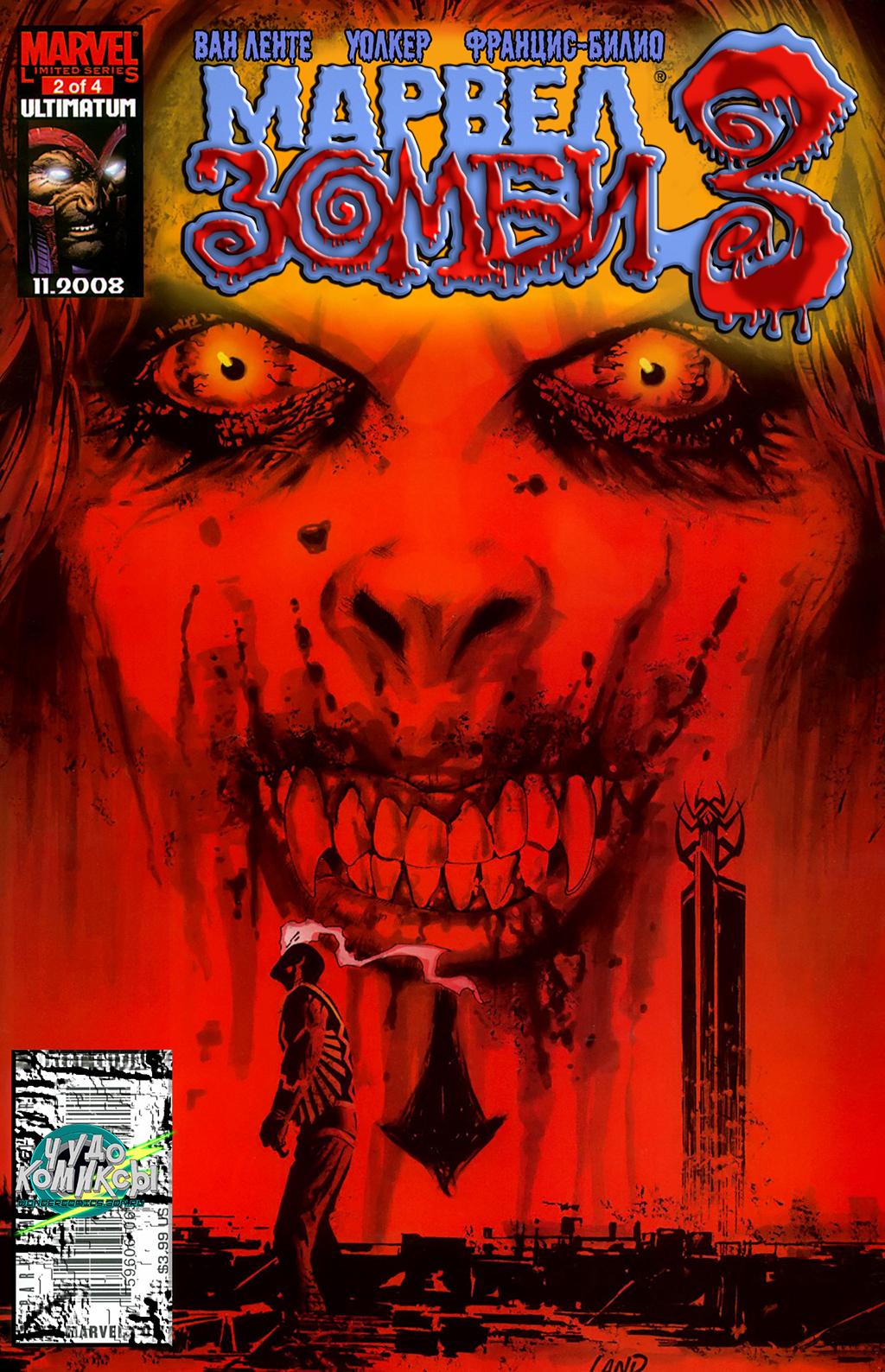 Комикс Зомби Марвел том 3