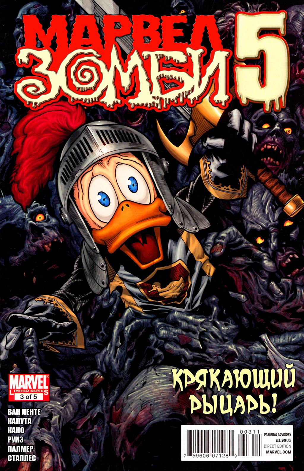 Комикс Марвел Зомби том 5